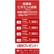 【全員】千葉/高濃度ビタミンC25gチケット5回