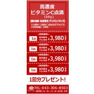 【全員】千葉/高濃度ビタミンC10gチケット(5回)