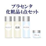 【全員】プラセンタ化粧品4点セット